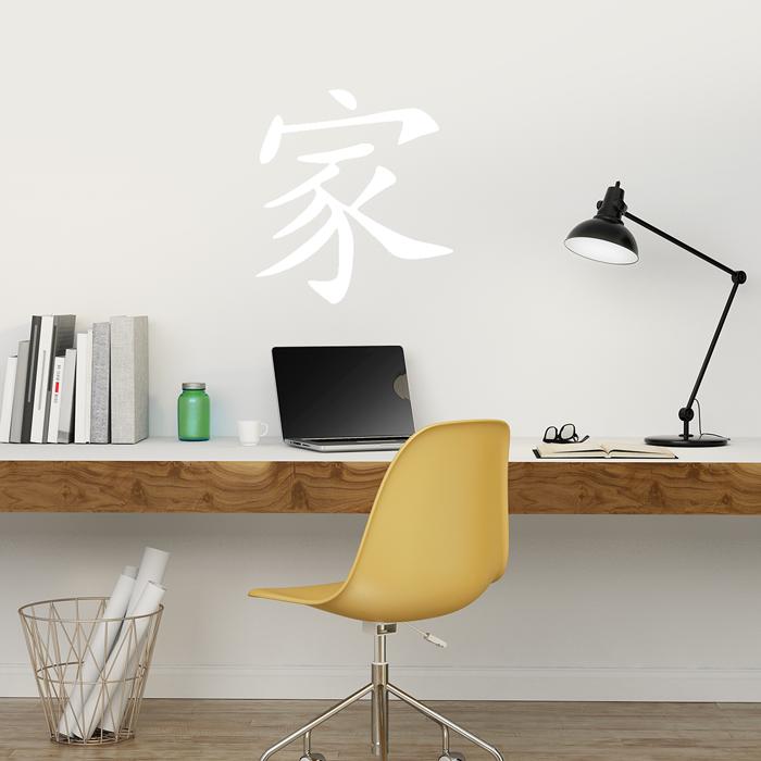 wandtattoo chinesisches zeichen familie. Black Bedroom Furniture Sets. Home Design Ideas