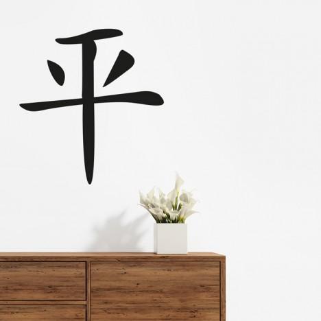 """Wandtattoo - chinesisches Zeichen """"Frieden"""""""