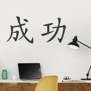 """Wandtattoo - chinesisches Zeichen """"Erfolg"""""""