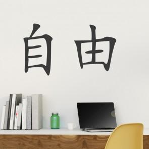 """Wandtattoo - chinesisches Zeichen """"Freiheit"""""""