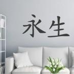 """Wandtattoo - Chinesisches Zeichen """"Ewiges Leben"""""""