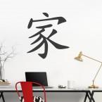 """Wandtattoo - chinesisches Zeichen """"Familie"""""""