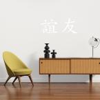"""Wandtattoo - chinesisches Zeichen """"Freundschaft"""""""